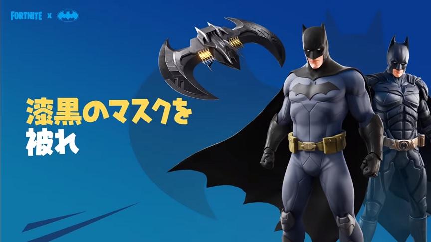 みんなはバットマンスキン買った?【フォートナイト × バットマン】