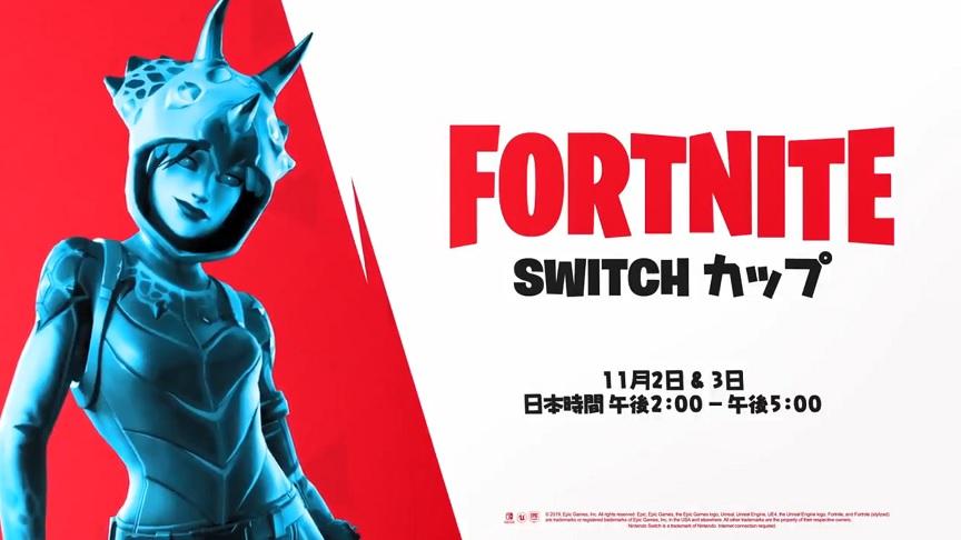 Switch限定イベント「Switch カップ ジャパン」が11月2日−3日に開催!