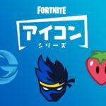 Ninjaスキンがショップにやってくる!1月17日午前9時から販売