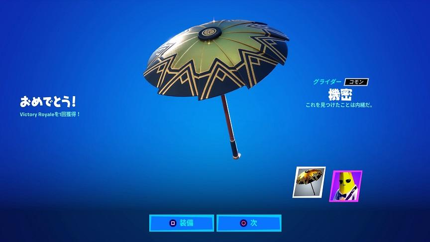 今回の傘、黒と金の組み合わせでかっこいい【チャプター2シーズン2】