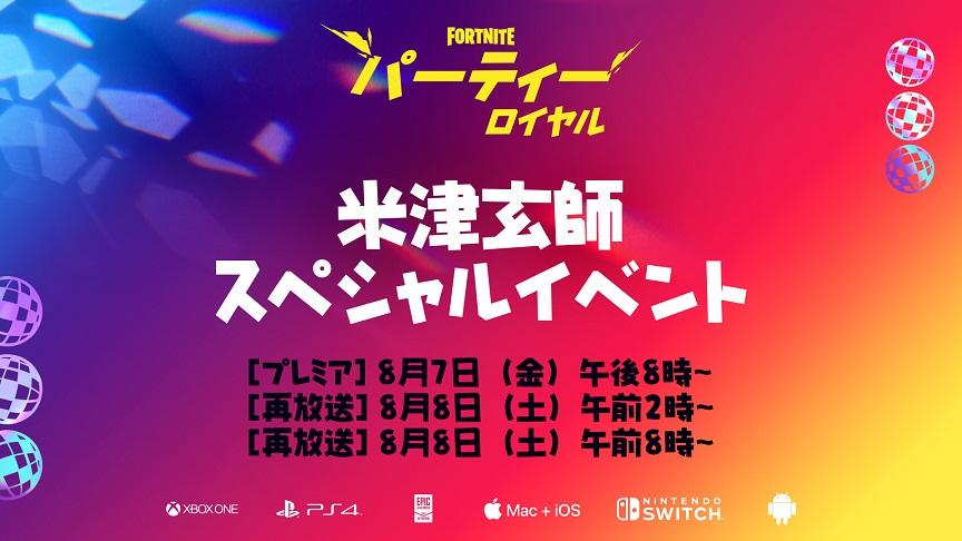 米津玄師xフォートナイト スペシャルイベントは今夜!