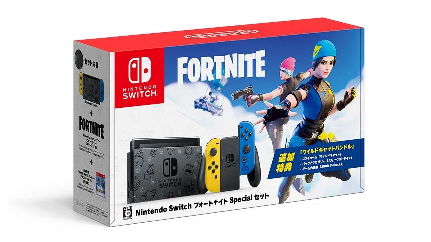 Switchにフォートナイトスペシャルセットが登場!