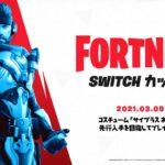 3月9日、Switch Cup 3が開催!