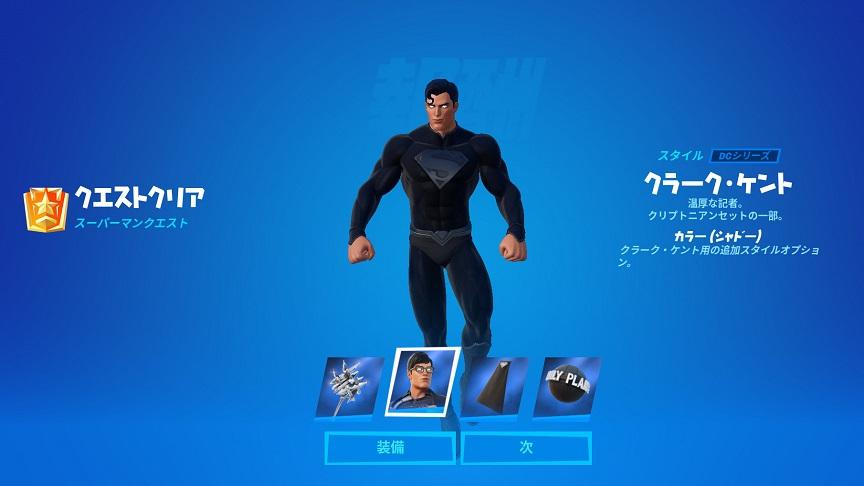 黒スーパーマンセット誰でも貰えるようになってるwww